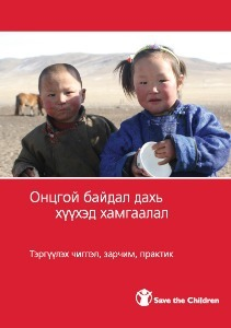 Child protection in an emergency [Mongolian]