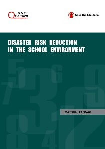 DRR in the school environment - Material package 2017